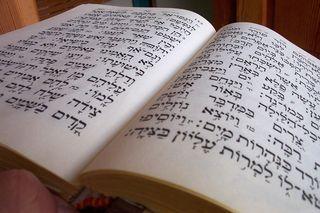 Ancient-Hebrew-Text
